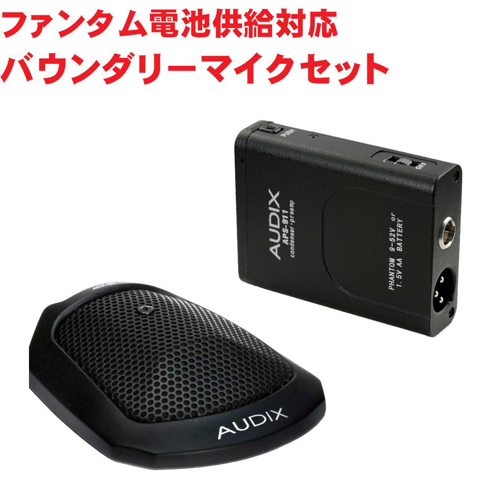 【送料無料】AUDIX バウンダリーマイク ADX60 + 専用ファンタム電源アダプター(電池式)セット【ラッキーシール対応】