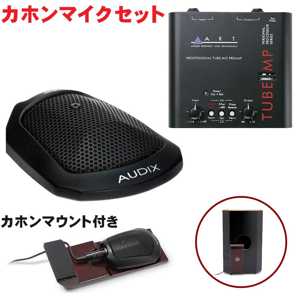 【送料無料】カホンマイクセット AUDIX バウンダリーマイク + プリアンプ + カホン用マイクベースセット