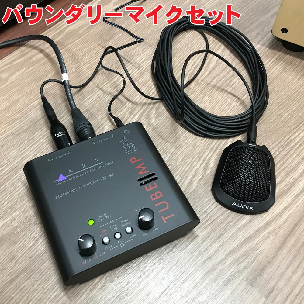 【送料無料】AUDIX バウンダリーマイク + 真空管マイクプリアンプセット 録音用・楽器集音用マイクに