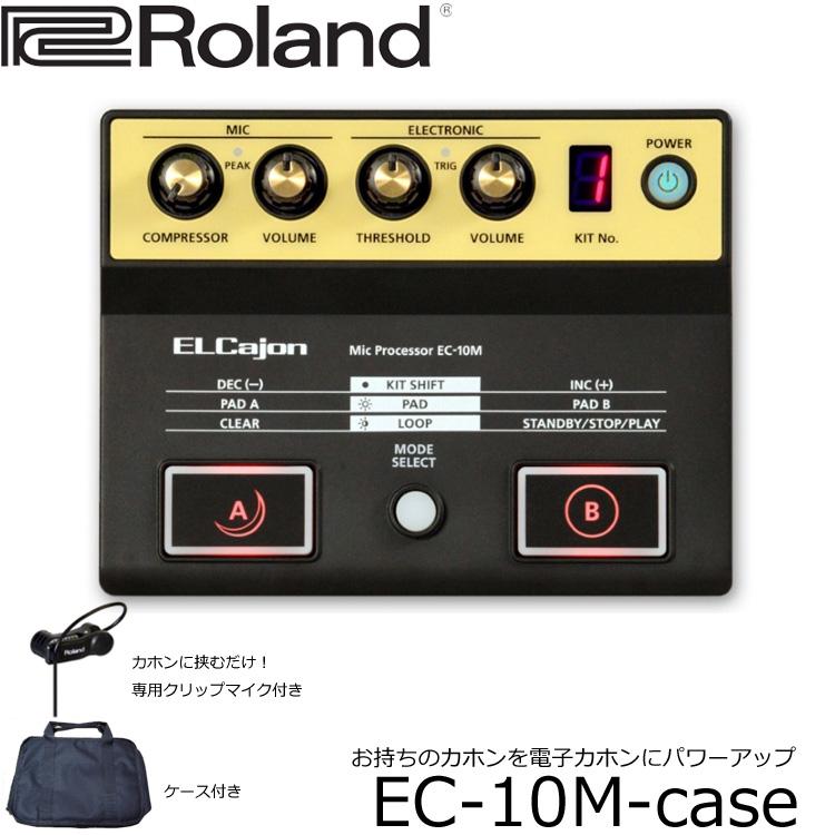 【東北~九州:送料無料】Roland(ローランド)EC-10M (ソフトケース付き)(カホンのホールにクリップマイクを挟むだけ。PAを通せば大きな音量で鳴らせます)EC-10M-case
