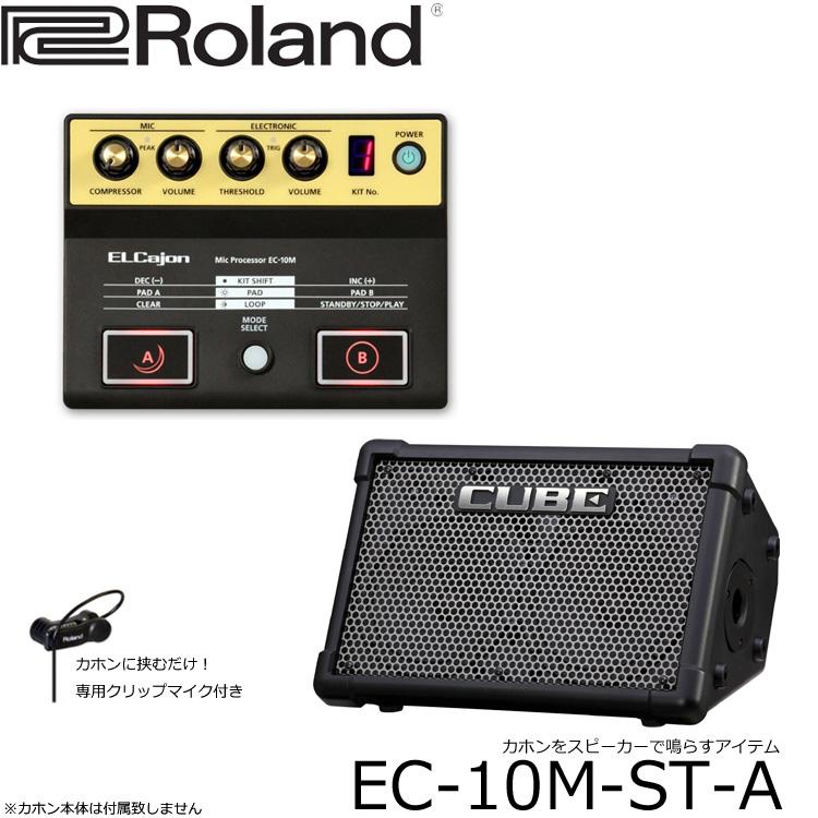 【送料無料】Roland(ローランド)EC-10M お持ちのカホンをアンプに繋ぐプリアンプ&CUBE-streetアンプセット(カホン導入の少人数編成のアコースティックライブ・カフェライブ・ライブバーに最適!アンプは電池駆動対応)EC-10M-ST-A