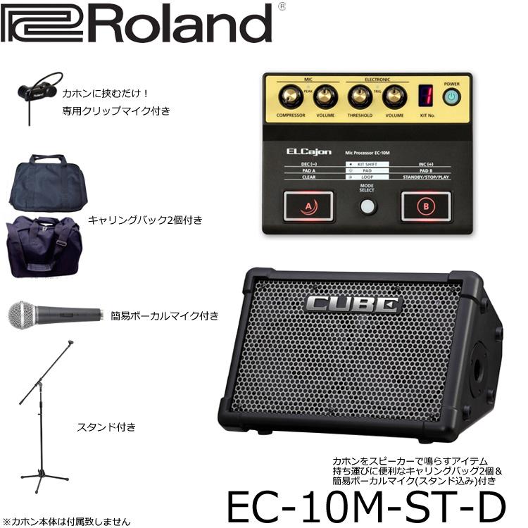 【送料無料】Roland(ローランド)EC-10M カホン用マイクプリアンプ&CUBE-streetアンプセット(ケース&マイク&マイクスタンド付き)すぐに路上ライブ!EC-10M-ST-D(お取り寄せ)