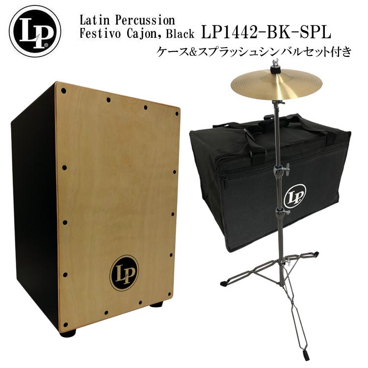 初心者にも最適なカホン ドラムの代用のアコースティック打楽器 在庫あり 送料無料 LP カホン LP1442-BK シンバル ブラック スタンド付き 当店で最も売れているカホン 代引き不可 ケース 爆買い新作