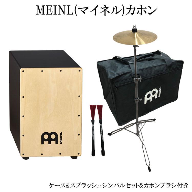 在庫あり【送料無料】マイネル(MEINL)カホン・Cajon パーカッション(MCAJ100BK-MA-SPL-Brushes)(打楽器入門向け・ケース・カホンブラシ・シンバル付き)アコギなどと相性の良いリズム楽器