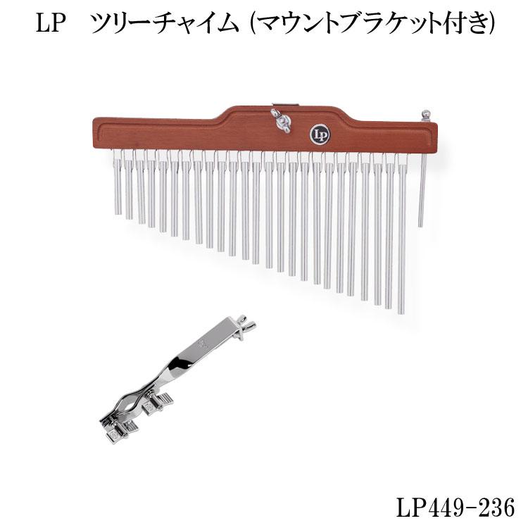 【送料無料】LP ツリーチャイム LP449(取り付けブラケット付属セット)LP449-236