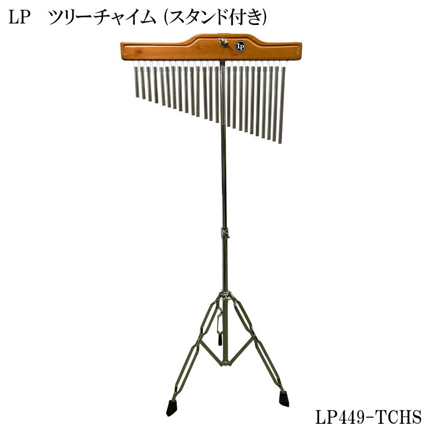 お得なツリーチャイムスタンド付き 有名な 定番のツリーチャイム ハンドベルとの合奏にも 送料無料 超目玉 LP エルピー LP449-TCHS ツリーチャイム 設置用スタンド付きTCHS330 ウィンドチャイム バーチャイム