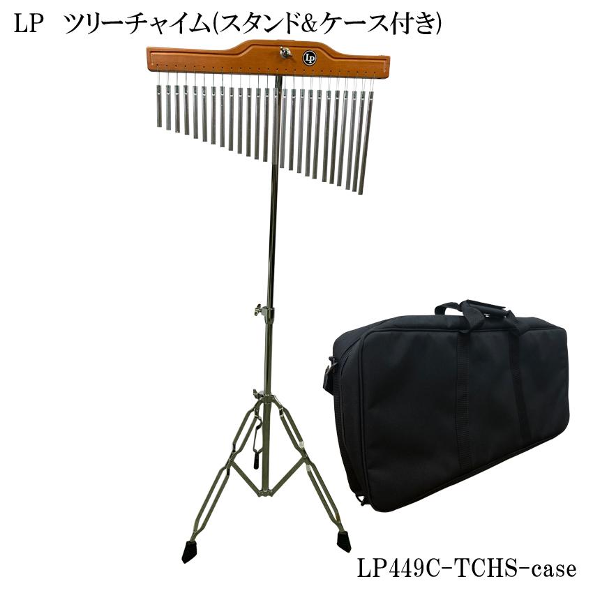 LPツリーチャイム(ウィンドチャイム・バーチャイム)25列タイプ(スタンド・ケース付き)LP449C-TCHS-case(LP449C-25)【ラッキーシール対応】