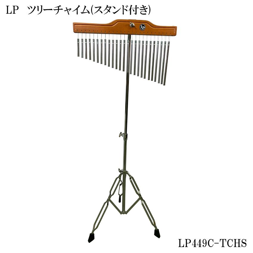 お得なツリーチャイムスタンド付き 定番のツリーチャイム ハンドベルとの合奏にも 送料無料 LP エルピー ツリーチャイム スーパーセール バーチャイム 正規認証品 新規格 ウィンドチャイム 設置用スタンド付きTCHS330 LP449C-TCHS