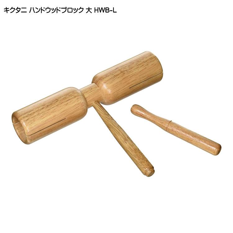 教育向け楽器の定番 お子様にも人気です キクタニ ハンドウッドブロック KIKUTANI 売買 卸売り 持ち手付きタイプ 大サイズ HWB-L