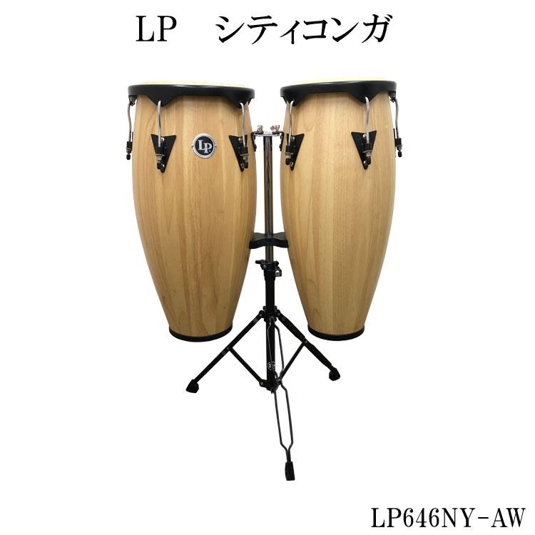 【送料無料】LP コンガ LP646NY-AW 専用スタンド付属
