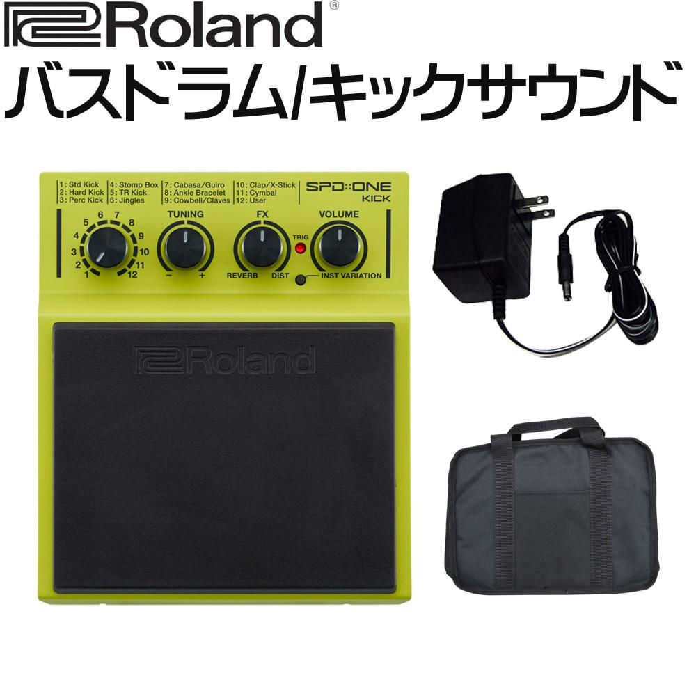 【送料無料】ソフトケース付き Roland SPD ONE KICK (汎用ACアダプター付きセット)電子パーカッション 1パッド【ラッキーシール対応】