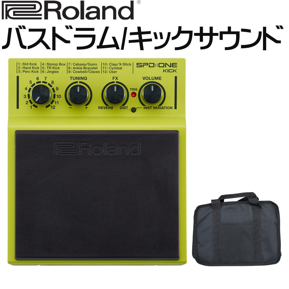 【送料無料】ソフトケース付き ローランド バスドラム系音色 Roland SPD Roland ONE KICK バスドラム系音色 デジタルパーカッション ローランド【ラッキーシール対応】, 直入町:8ee2832d --- officewill.xsrv.jp