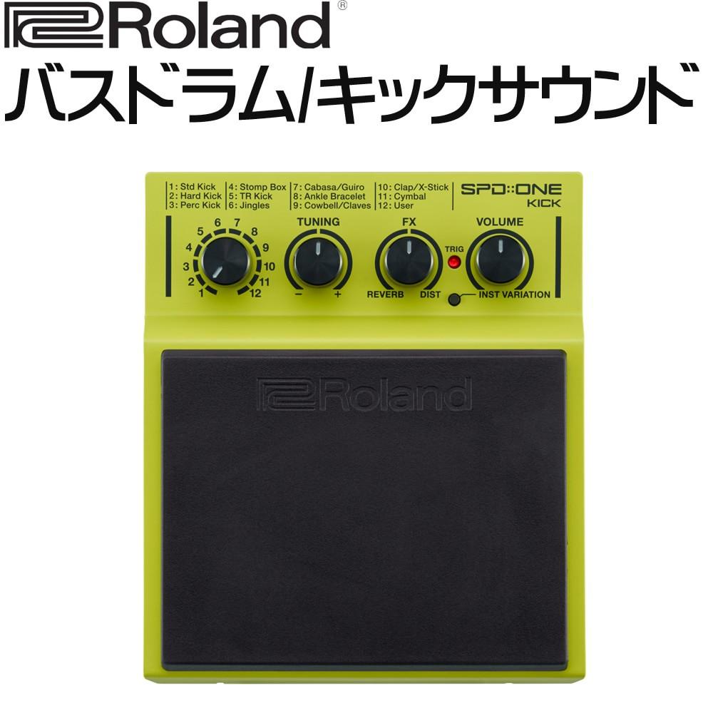【送料無料】Roland 電子パーカッション SPD ONE KICK 1つのパッドで1つの音色 キック系サウンド【ラッキーシール対応】