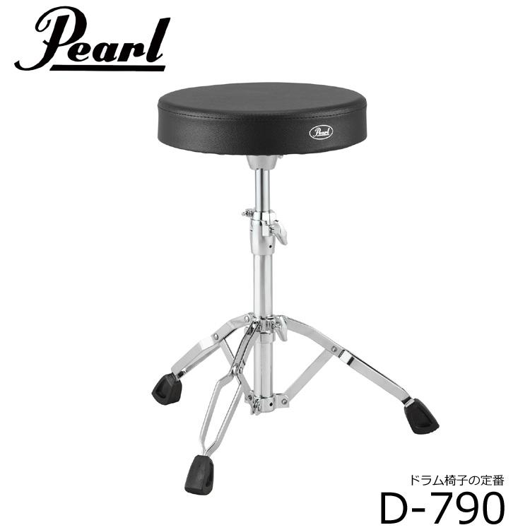 【1000円OFFクーポン配布中】在庫あり【送料無料】PEARL パール ドラム椅子 D-790?Drum thrones