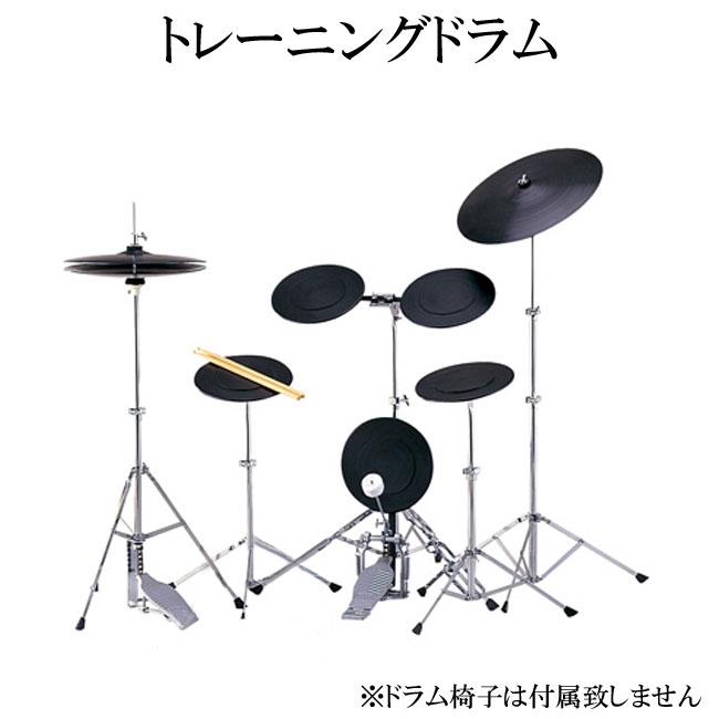 在庫あり【送料無料】トレーニングドラム 基本練習向けのシンプルドラムセット(TD-5DX-ONE)ドラム椅子無しモデル