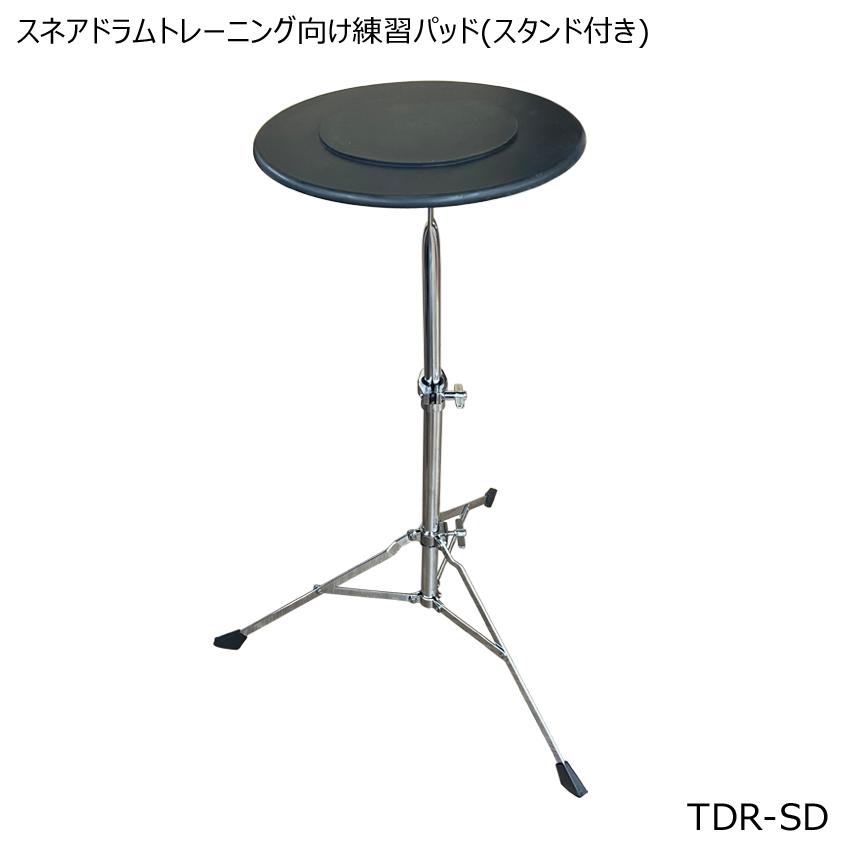 シンプルなドラム練習パッド コンパクトで自宅練習にも最適 苦手なリズムパターンの克服に 在庫あり■ドラム練習アイテム トレーニングドラムパッド TDR-SD トレーニングドラム 在庫処分 スネア練習向け いつでも送料無料