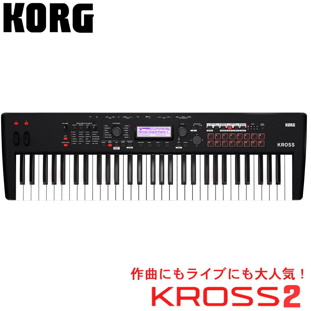 【送料無料】KORG コルグ KROSS2 61 MB(黒色)多機能シンセサイザー(ワークステーション)【ラッキーシール対応】