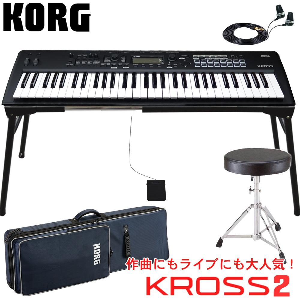 【送料無料】KORG コルグ シンセサイザー KROSS2 61 ブラック (ケース/丸型座部キーボードチェア/テーブル型キーボードスタンド付き)【ラッキーシール対応】