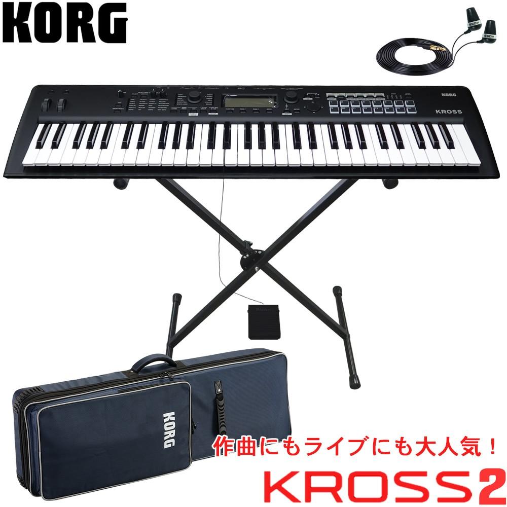 【送料無料】コルグ シンセサイザー KROSS2 61 黒 (純正ケース・X型キーボードスタンド・モニターイヤフォン付き)【ラッキーシール対応】