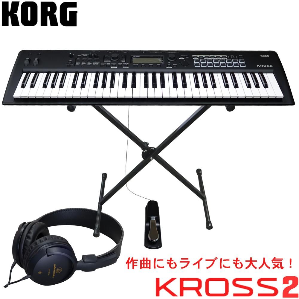 【送料無料】KORG KROSS2-61MB キーボードスターターセット(X型スタンド/ペダル/ヘッドフォン付き)コルグ【ラッキーシール対応】