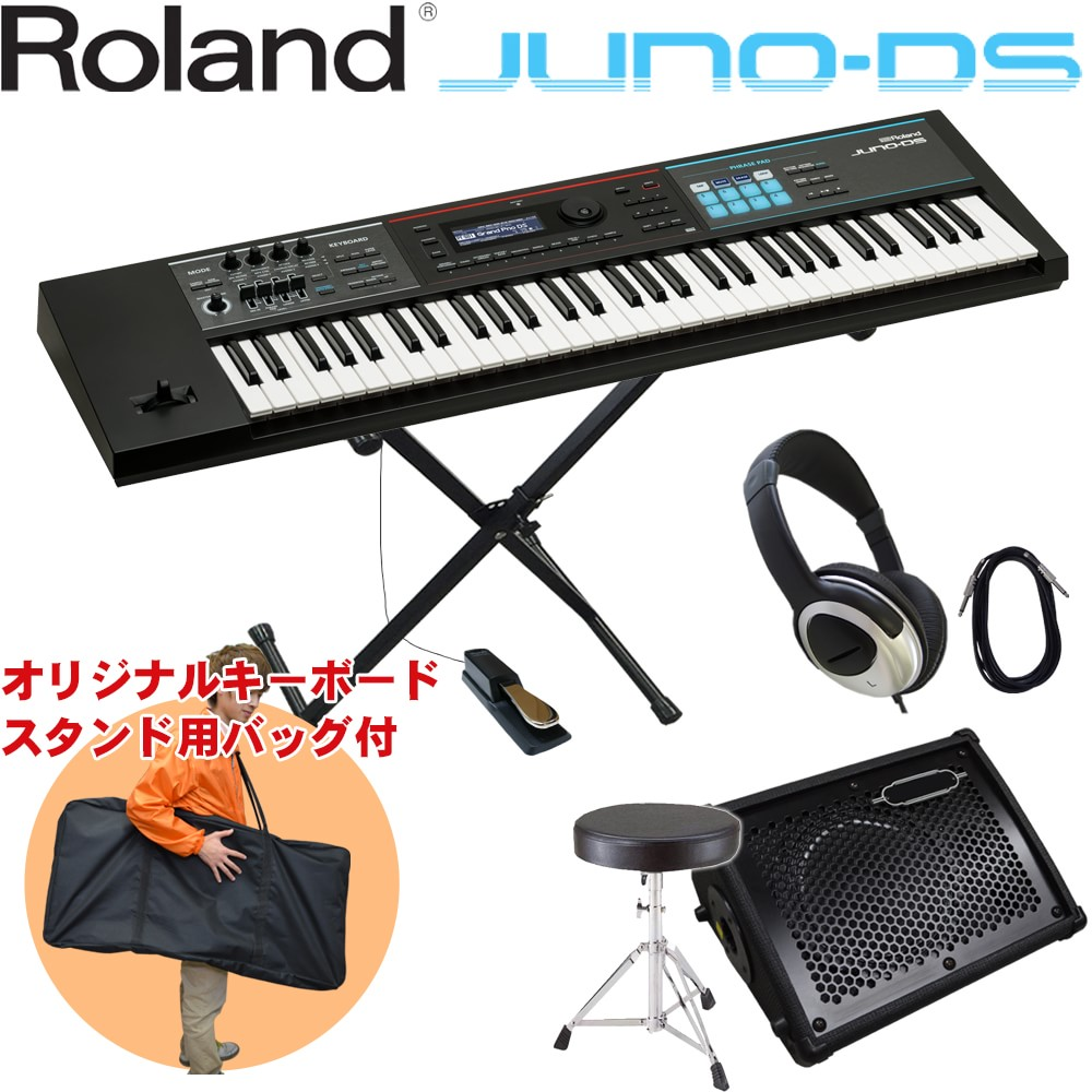 Roland ローランド シンセサイザー JUNO-DS 61 (キーボード用アンプとキーボードイス付きスターターセット)
