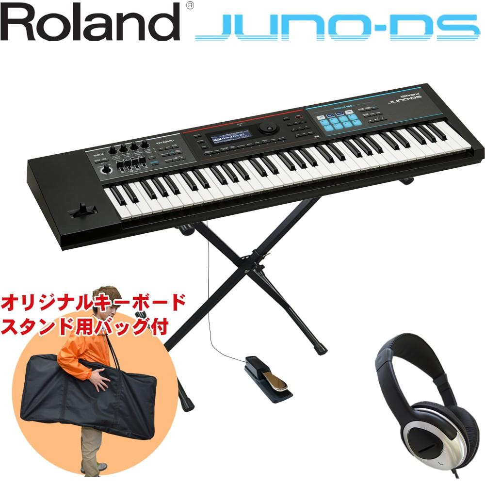 Roland ローランド シンセサイザー JUNO-DS61 (ライブに強いキーボード/キーボードスタンド・ヘッドフォン付き)【送料無料】