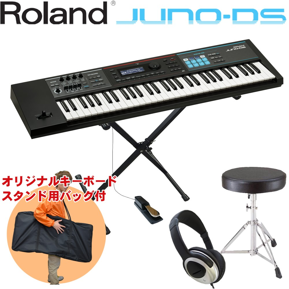 Roland ローランド シンセサイザー JUNO-DS61 (キーボード入門5点セット/キーボードスタンド付き)【送料無料】