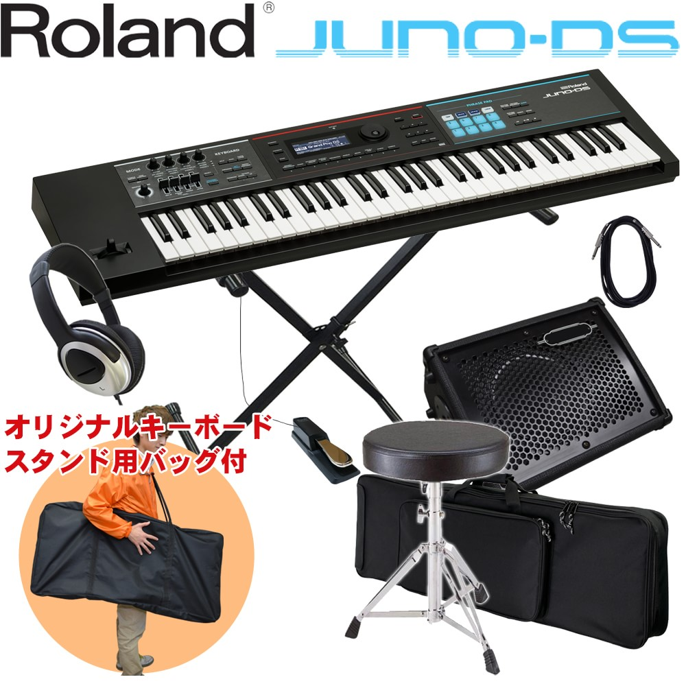ROLAND JUNO-DS61 (ローランド・シンセサイザー初心者セット/キーボードアンプ・キーボードチェア付き)【送料無料】【ラッキーシール対応】