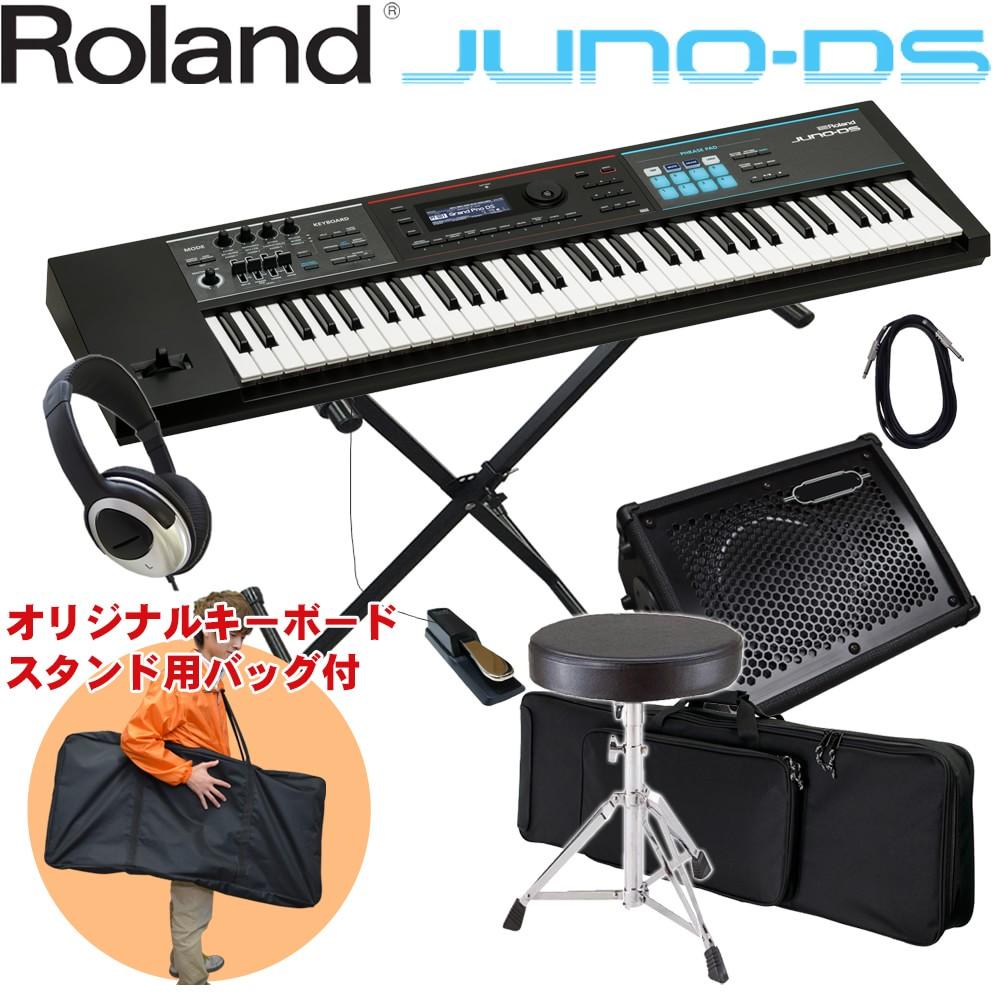 ROLAND JUNO-DS61 (ローランド・シンセサイザー初心者セット/キーボードアンプ・キーボードチェア付き)【送料無料】【ラッキーシール対応】