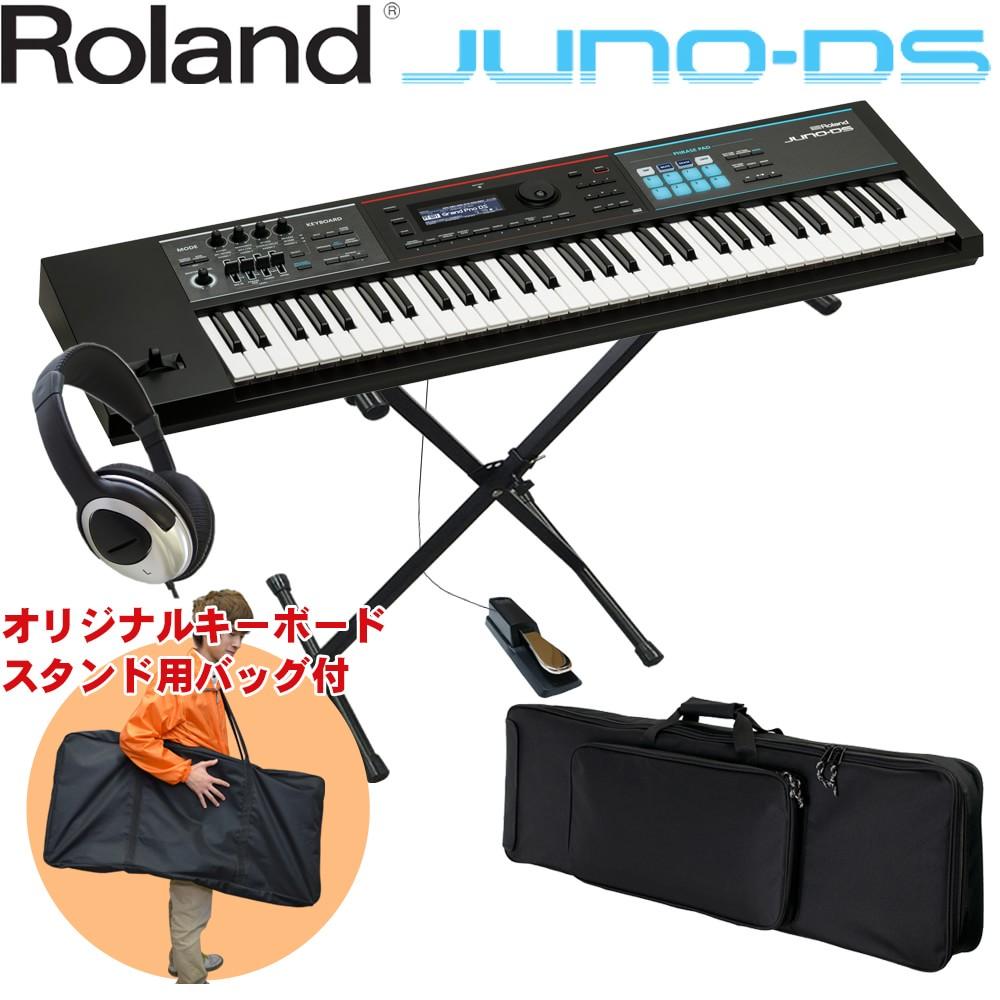 ROLAND JUNO-DS61 (ローランド・ライブキーボード初心者セット)【送料無料】