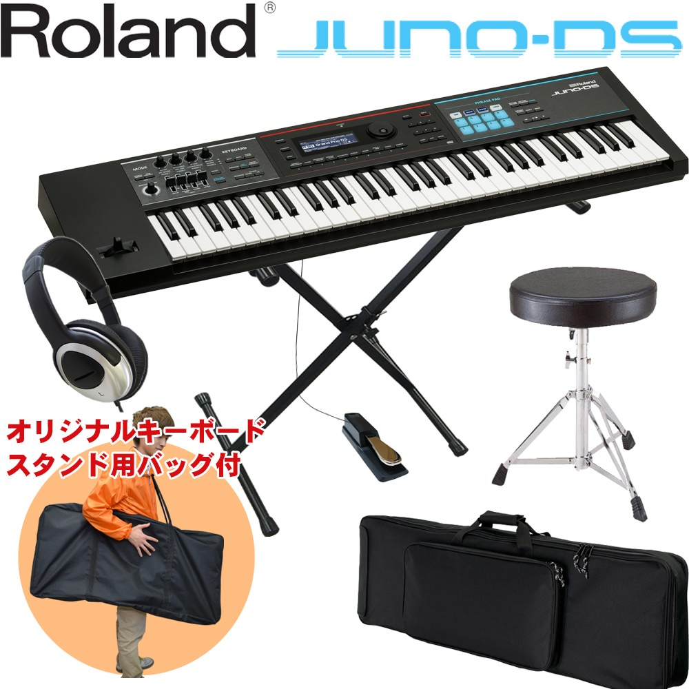 ROLAND JUNO-DS61 (ローランド・シンセサイザー入門セット/キーボードチェア付き)【送料無料】【ラッキーシール対応】
