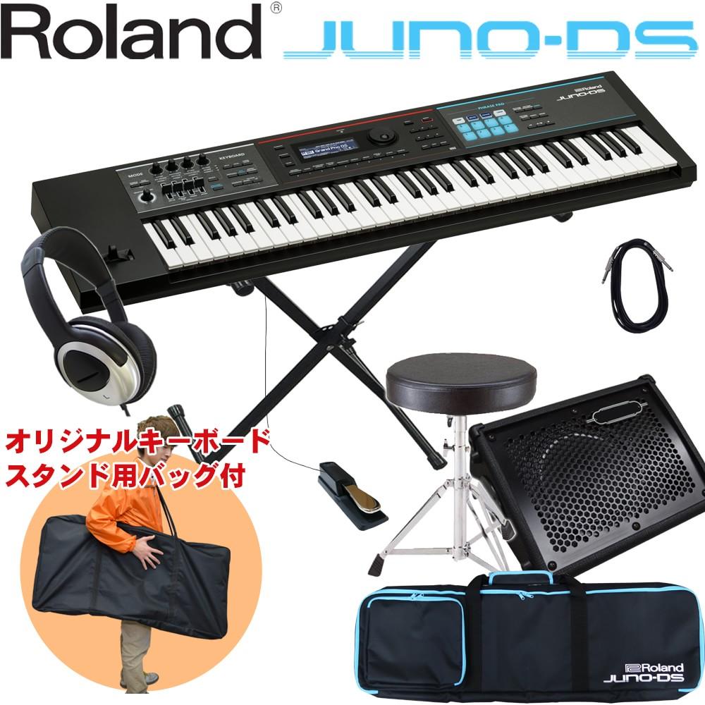 Roland JUNO-DS 61 キーボード入門セット(キーボード用アンプ・X型キーボードスタンド・キーボードチェア・アンプ付きセット)【送料無料】