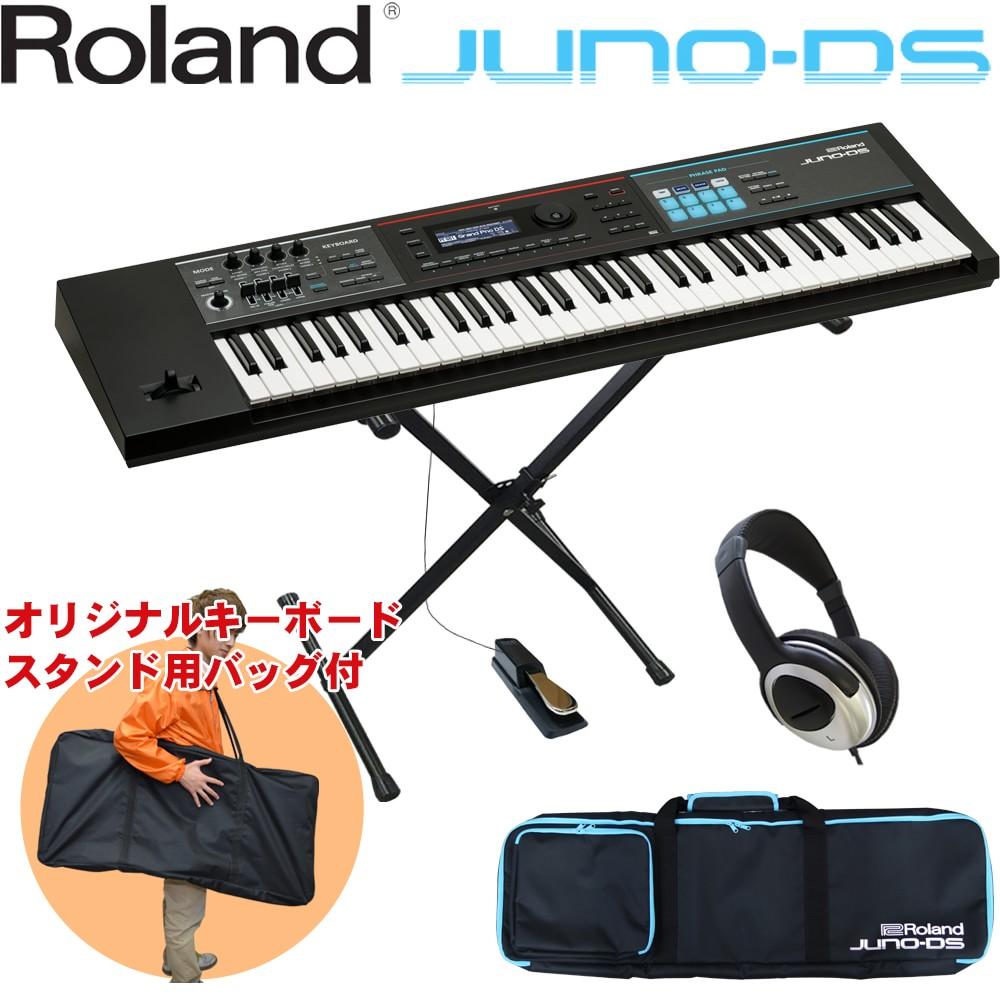 Roland JUNO-DS 61 キーボード入門セット(X型スタンド・ペダル・ヘッドフォン付き)【送料無料】