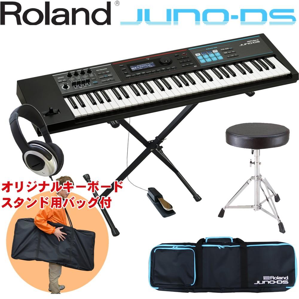 Roland JUNO-DS 61 キーボード入門セット(X型スタンド・キーボードチェア・ペダル・ヘッドフォン付きセット)【送料無料】【ラッキーシール対応】