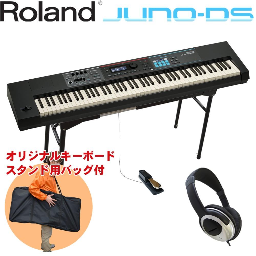 【送料無料】Roland ローランド シンセサイザー JUNO-DS88 (テーブル型キーボードスタンド/スタンド用ケース/ペダル付き入門セット)【ラッキーシール対応】