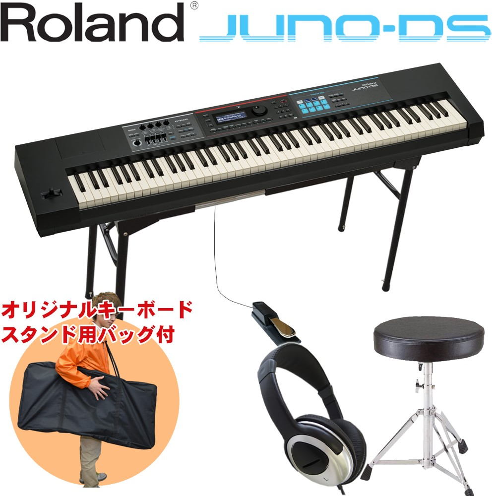merry net roland roland synthesizer juno ds 88 with keyboard stand and keyboardist pedal. Black Bedroom Furniture Sets. Home Design Ideas