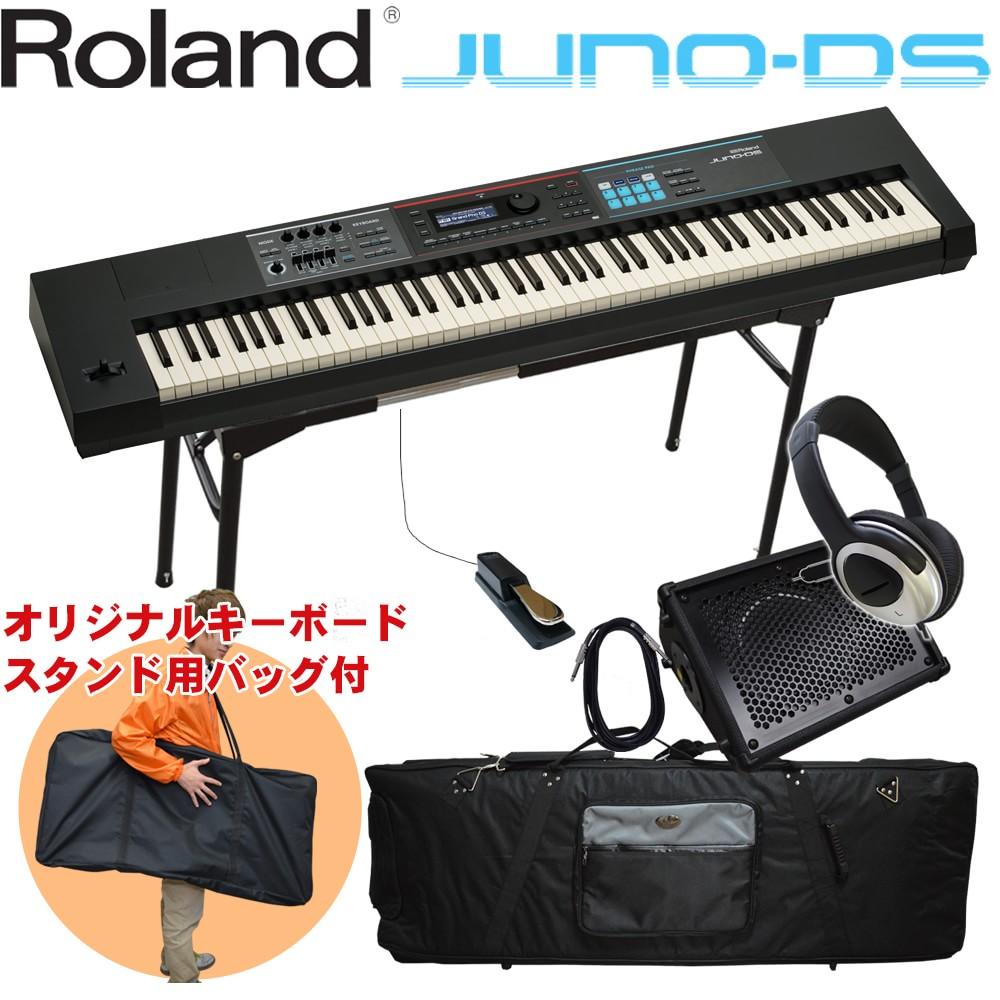 【送料無料】Roland ローランド シンセサイザー JUNO-DS-88 (汎用キーボードバッグ/キーボードアンプ/スタンド付き)入門セット・初心者セット【ラッキーシール対応】