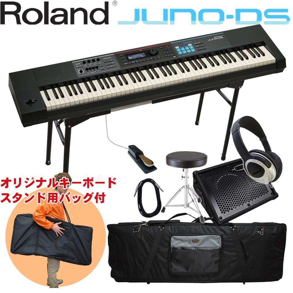 【送料無料】ローランド シンセサイザー JUNO-DS 88 スターターセット(汎用キーボードケース/アンプ/スタンド/イス付き)ジュノ