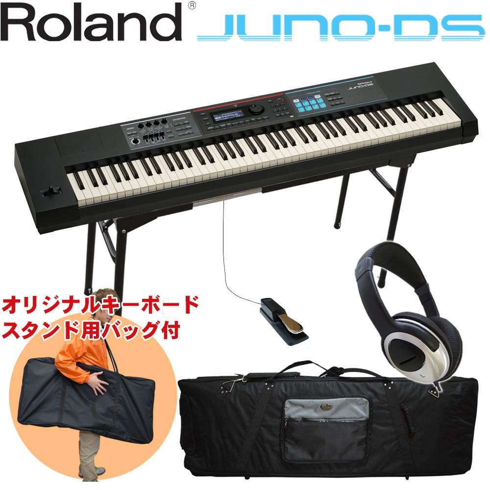 【送料無料】Roland ローランド JUNO-DS88/ピアノタッチ・88鍵盤シンセ (汎用キーボードケース/テーブル型キーボードスタンド付き)