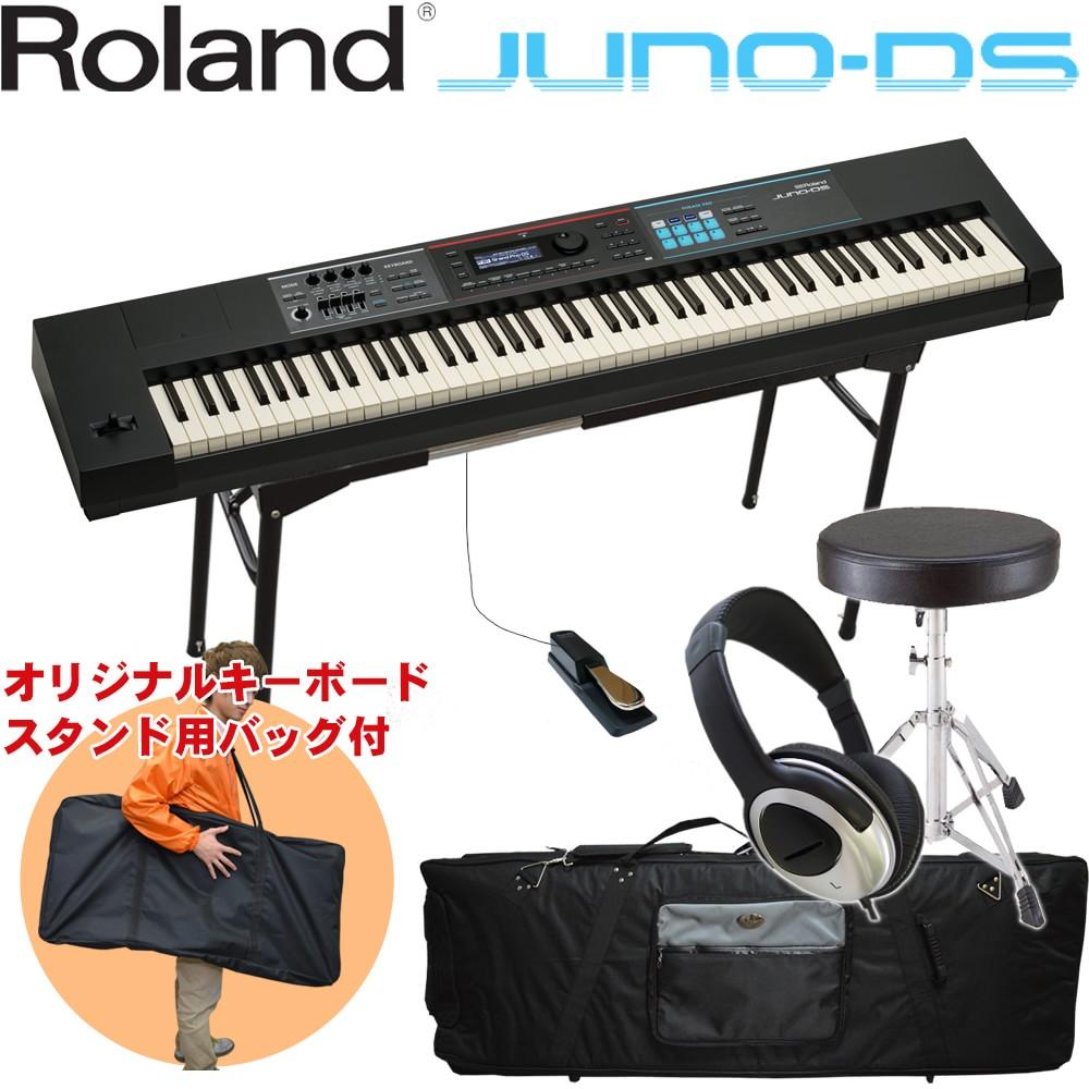 【送料無料】ローランド Roland シンセサイザー JUNO-DS88 (汎用キーボードケース/テーブル型キーボードスタンド/キーボードイス付き)【ラッキーシール対応】