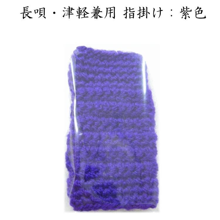 フリーサイズ/簡易タイプ 【在庫あり】長唄・津軽兼用 指掛け:紫色【メール便対応 20点まで】