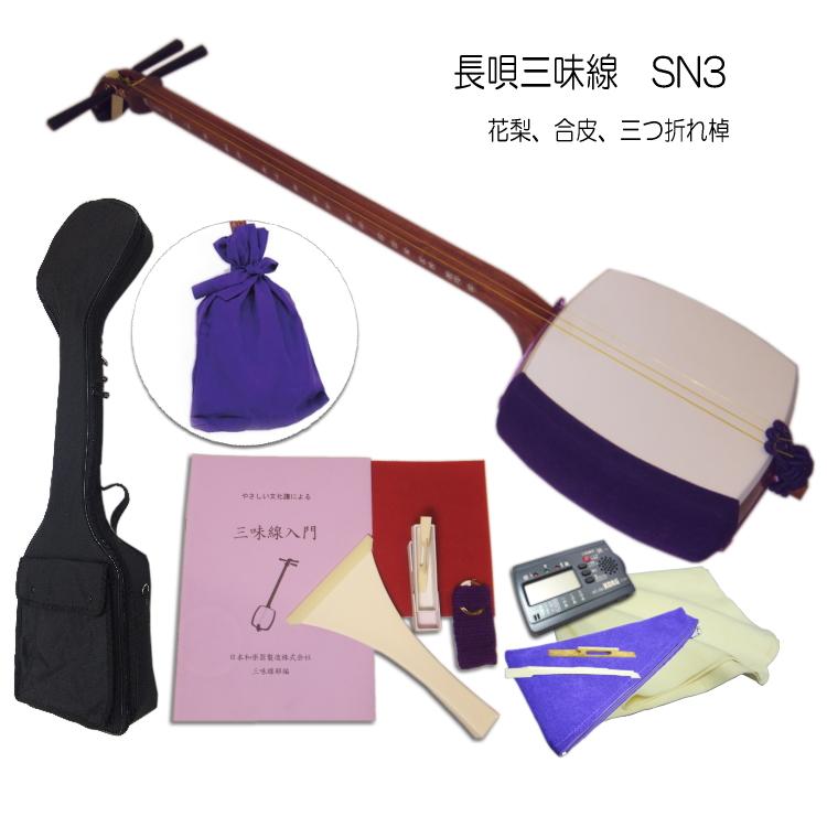 【送料無料】長唄三味線 SN3 豪華14点 入門セット/初心者セット【ラッキーシール対応】