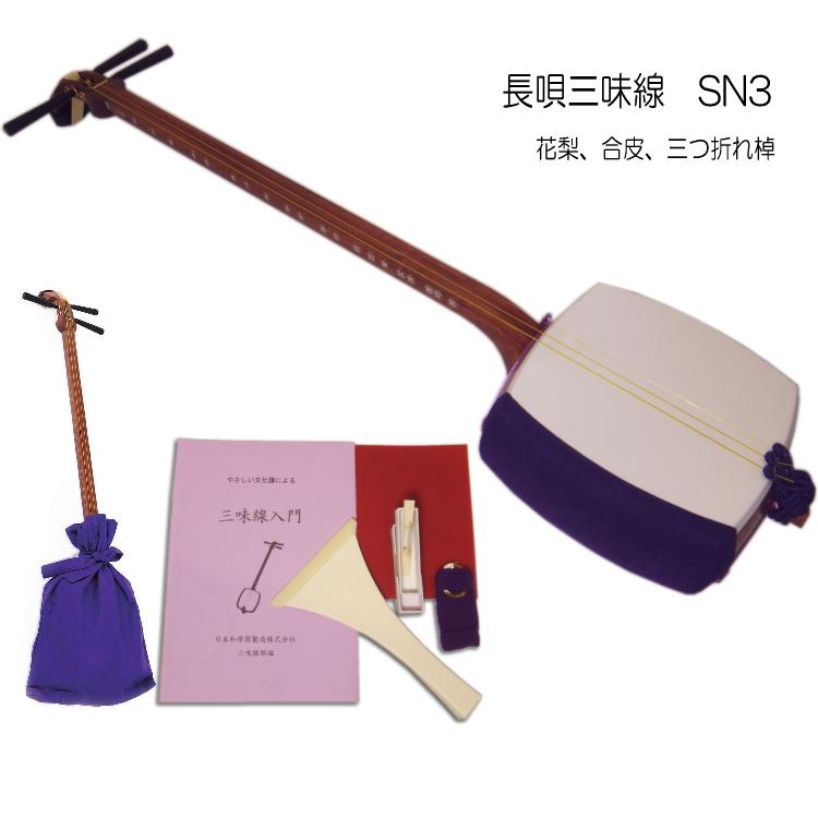 【送料無料】長唄三味線 SN3 シンプル8点 入門セット/初心者セット