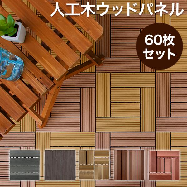 ウッドパネル 人工木 樹脂 60枚セット ウッドタイル ウッドデッキパネル フロアデッキ 木製タイル バルコニー ベランダ