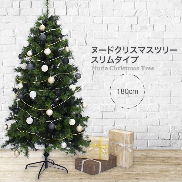 クリスマスツリー 180cm ヌードツリー スリムタイプ 北欧 おしゃれ リアルな質感 シンプルデザイン 飾り ディスプレイ 【Merry House】