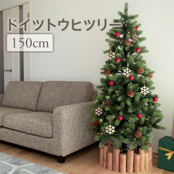 クリスマスツリー 150cm ドイツトウヒツリー リアル枝 北欧 おしゃれ スリム ヌードツリー クリスマスツリー150cm Xmas クリスマス 【Merry House】