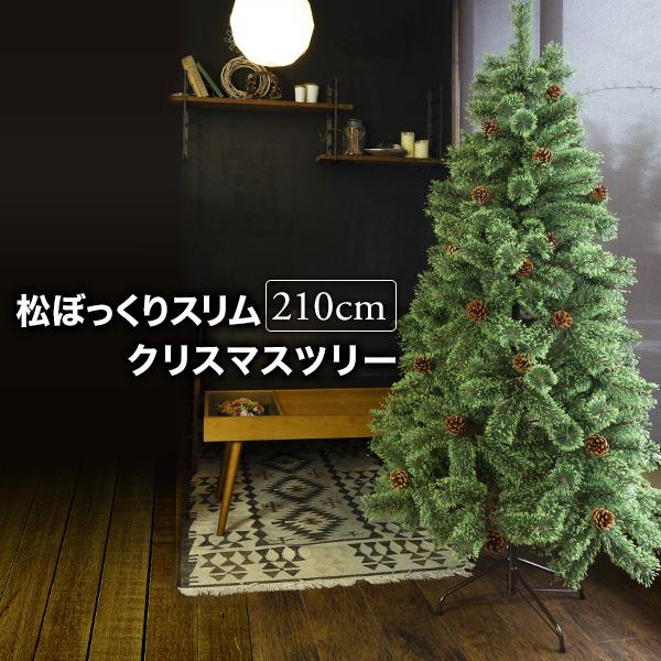 クリスマスツリー 210cm スリムタイプ 北欧 おしゃれ 松ぼっくり付き 松かさツリー ヌードツリー リアルなもみの木 飾り 【Merry House】
