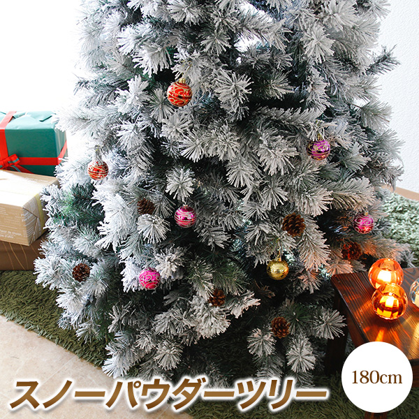 クリスマスツリー 180cm ヌードツリー スノーツリー 大型ツリー 北欧 ホワイトツリー【Merry House】