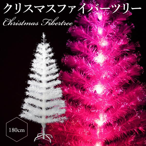 クリスマスツリー LEDファイバーツリー 180cm ピンク&レッド 北欧 おしゃれ LEDイルミネーションライト内蔵 枝発光 電飾内蔵 LED電飾 【Merry House】