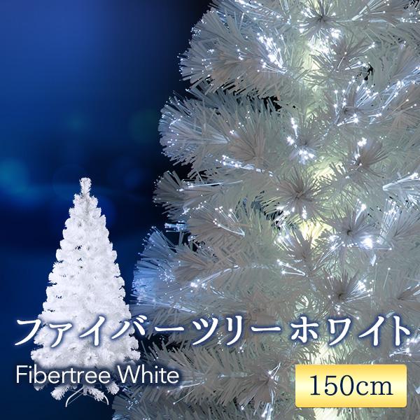 クリスマスツリー ファイバーツリー ホワイト 150cm 電装ツリー 北欧 おしゃれ LEDチップ内蔵 LEDイルミネーションライト内蔵 枝発光 電飾内蔵 LED電飾 クリスマスショップ 【Merry House】